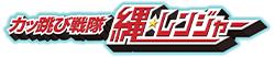 プロなわとび&ダブルダッチチーム カッ跳び戦隊 特 「縄☆レンジャー」