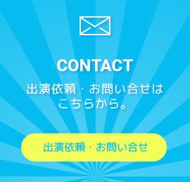 CONTACT 出演依頼・お問 い合わせはこちらから。
