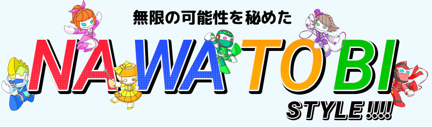 無限の可能性を秘めた NAWATOBI STYLE